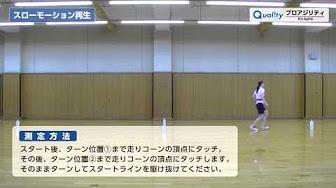 【Quality】<br>プロアジリティ 測定方法