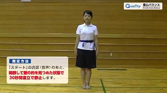 【Quality】<br>重心バランス 測定方法